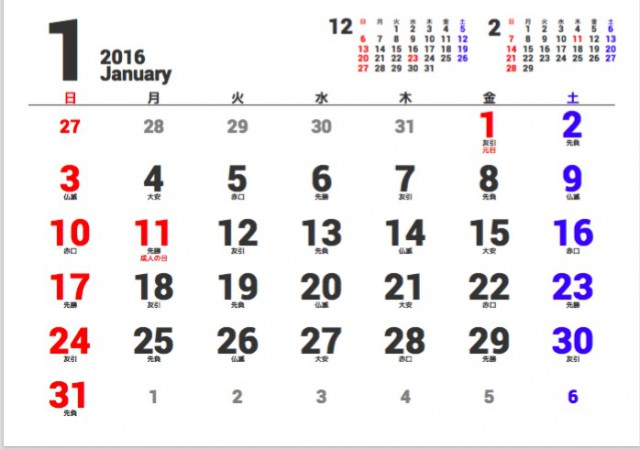 2016年カレンダ−1月