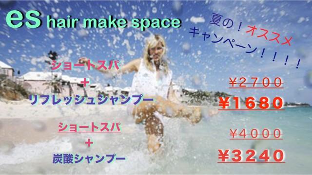 夏のキャンペーン.001