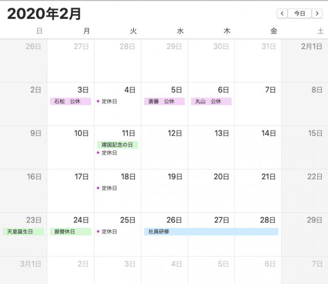 スクリーンショット 2020-01-16 16.28.06